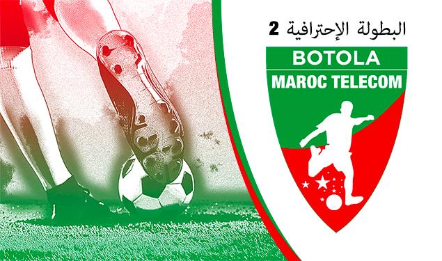 Картинки по запросу tartib botola 2019 maroc
